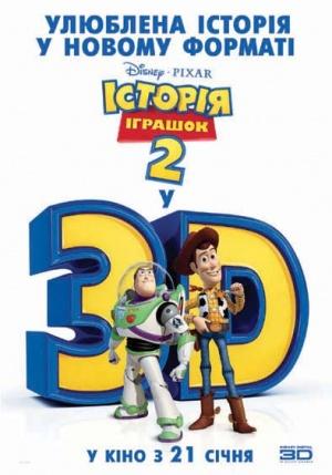 Toy Story 2 394x563