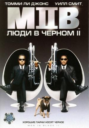 Men in Black II 422x600