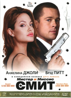 Mr. & Mrs. Smith 604x827