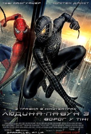 Spider-Man 3 2862x4212