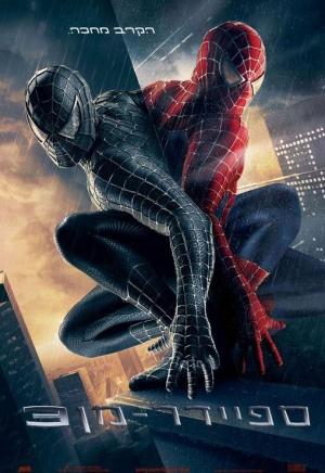Spider-Man 3 508x738