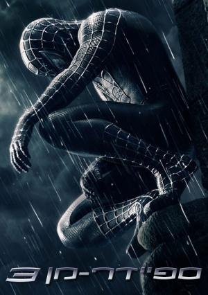 Spider-Man 3 485x689