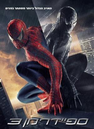 Spider-Man 3 507x696