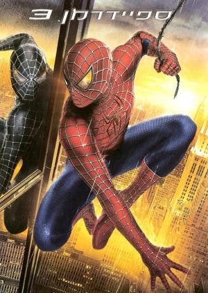 Spider-Man 3 701x988