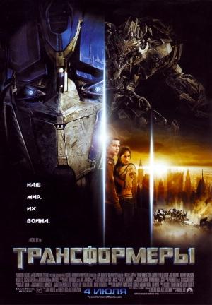 Transformers 1216x1753