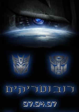 Transformers 510x724