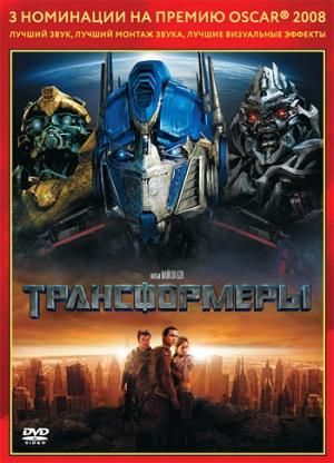 Transformers 350x485