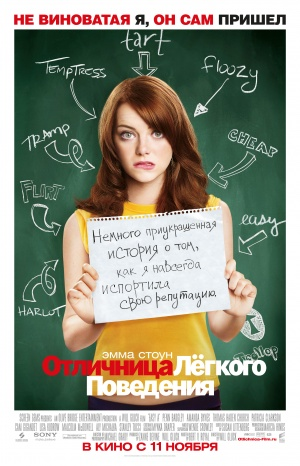 Easy A 3220x5000