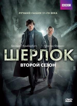 Sherlock 428x589