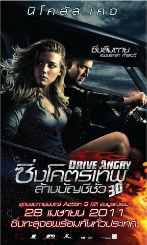Drive Angry 993x1654