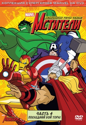 The Avengers: Earth's Mightiest Heroes 770x1111