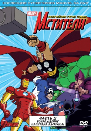 The Avengers: Earth's Mightiest Heroes 772x1111