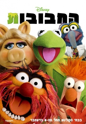The Muppets 594x856