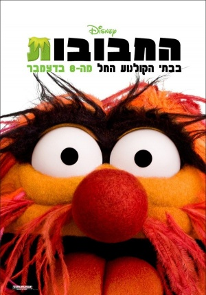 The Muppets 600x859