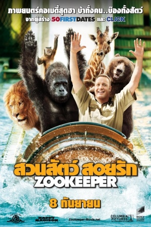 Zookeeper 683x1024