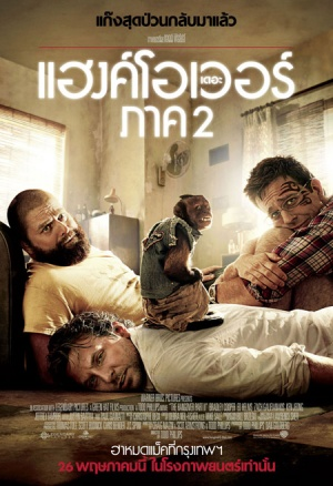 The Hangover Part II 450x657