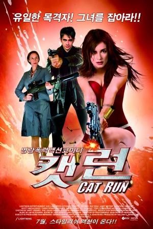 Cat Run 1500x2250