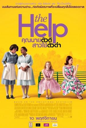 The Help 530x788