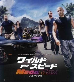 Wild Speed: Mega Max 2527x2817