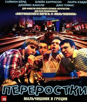 The Inbetweeners Movie 585x686