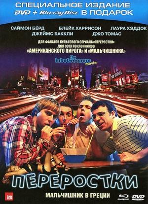 The Inbetweeners Movie 507x700