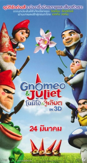 Gnomeo & Julia 550x1023