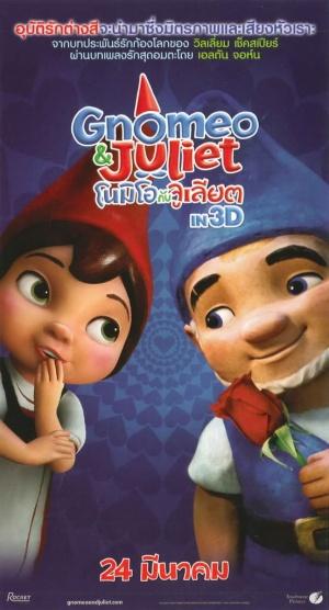 Gnomeo & Julia 553x1024