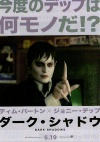 Dark Shadows Poster