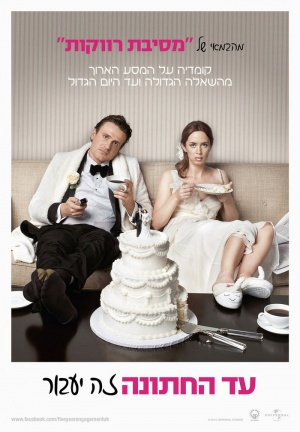 The Five-Year Engagement 700x1009