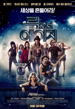 Rock of Ages 1602x2334