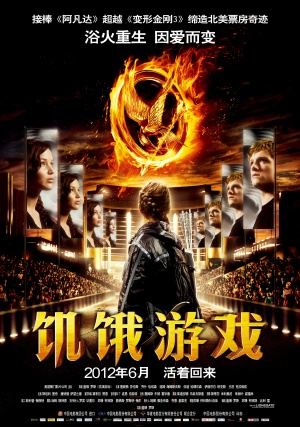 The Hunger Games 3514x5000
