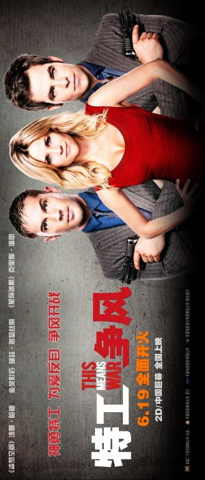 This Means War 2143x5000
