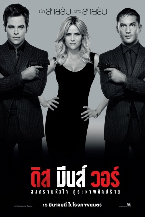 This Means War 1441x2149