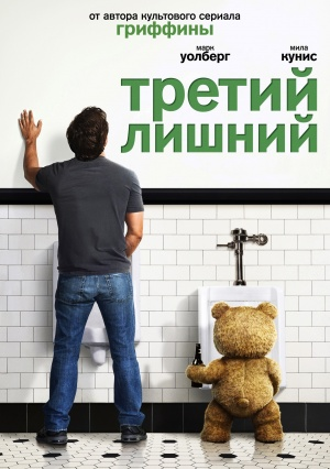 Ted 1531x2175