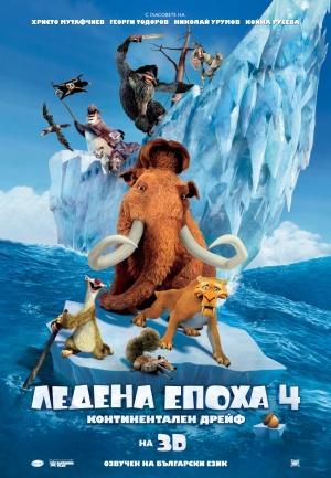 Ice Age 4 - Voll verschoben 1134x1638