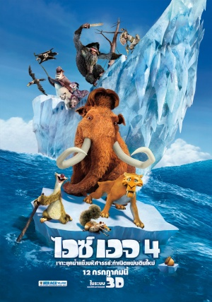 Ice Age 4 - Voll verschoben 1402x2000
