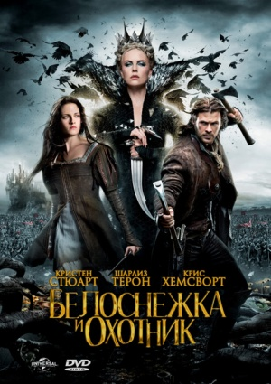 Snow White and the Huntsman Dvd cover