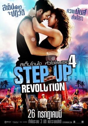 Step Up Revolution 652x931