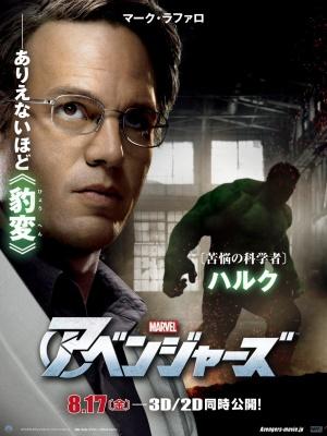 The Avengers 1058x1409
