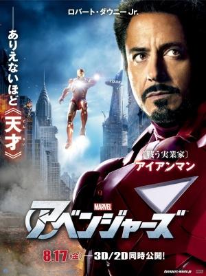 The Avengers 1058x1413