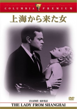 The Lady from Shanghai 354x500