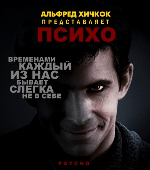 Psychoza 1456x1650