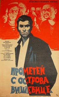 Prometej s otoka Visevice poster