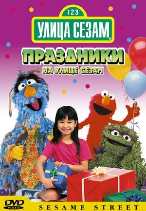 Sesame Street 363x524