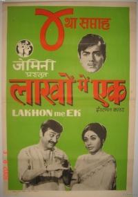 Lakhon Me Ek poster