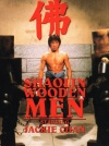 Shaolin Wooden Men Poster