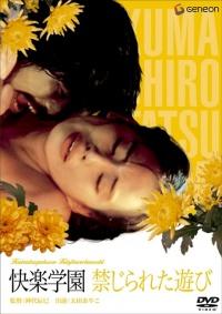 Kairaku gakuen: Kinjirareta asobi poster