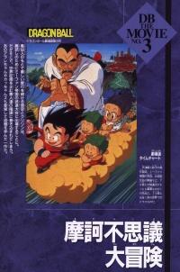 Dragon Ball: Mystical Adventure poster