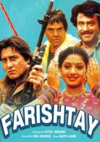 Farishtay poster