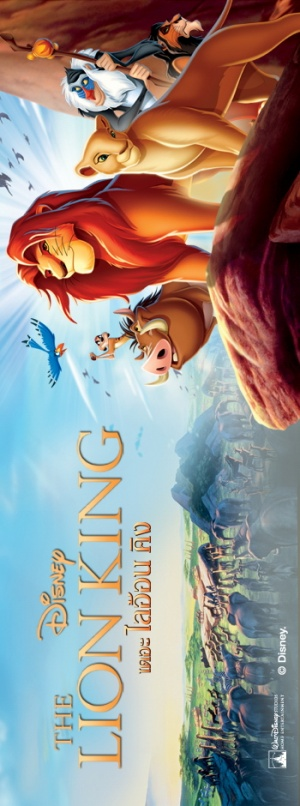 The Lion King 350x940